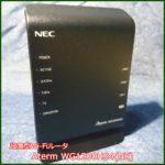 無線LANルーターの交換設定【Aterm WG1200HS4(NE)】