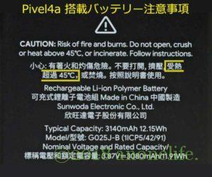 Pixel4a 使用感 デメリット