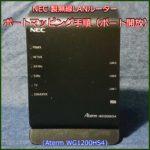 NEC製無線ルーターのポート開放【Aterm WG1200HS4】