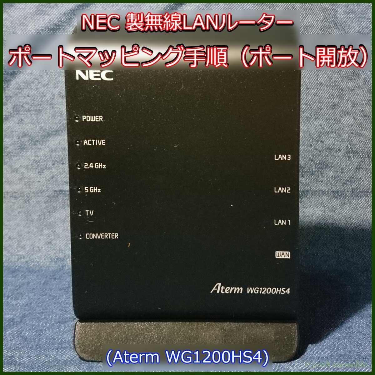 Aterm WG1200HS4 ポートマッピング