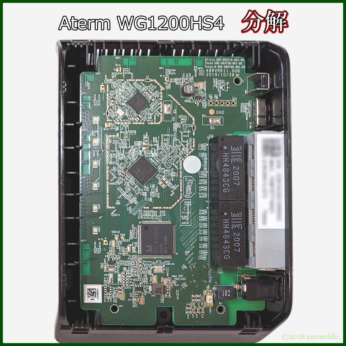 Aterm WG1200HS4 分解