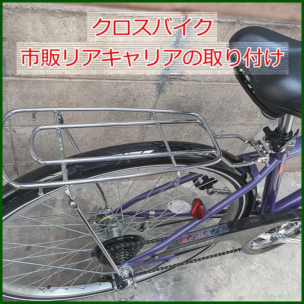 クロスバイク 荷台取付け リアキャリア