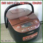 象印マイコン炊飯ジャー「極め炊き/NL-BC05」レビュー