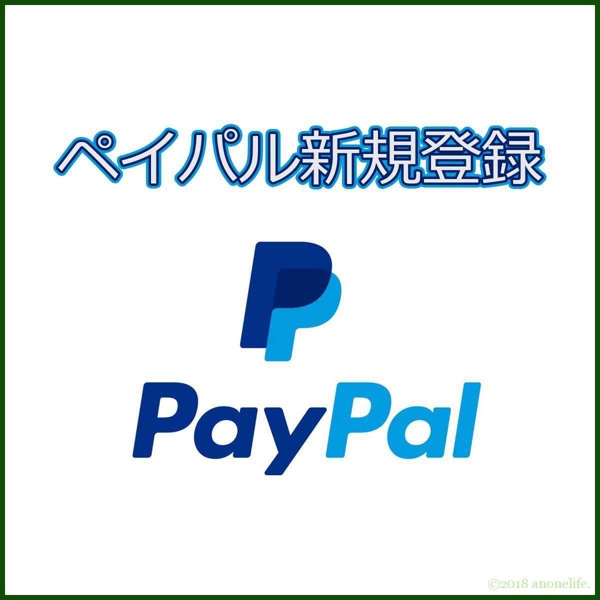PayPal 新規登録
