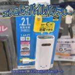 エレコム Type-Cコンパクトモバイルバッテリー6400mAh【DE-C10L-6400】