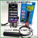 エレコム コンパクトモバイルバッテリー3200mAh【DE-C09L-3200】