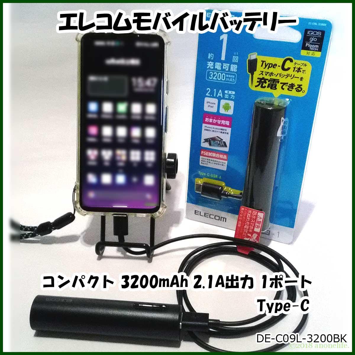 エレコム モバイルバッテリー Type-C DE-C09L-3200BK