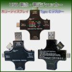 Type-C対応一台三役USBデジタルテスター【J7-C】