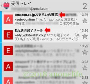 Amazon支払い 電子マネー Edy おサイフケータイ