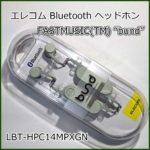"""エレコムBluetoothイヤホン FASTMUSIC(TM)""""bund""""【LBT-HPC14MPXGN】"""
