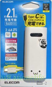 エレコム モバイルバッテリー Type-C DE-C10L-6400WF