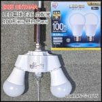 アイリスオーヤマ100形相当LED電球昼白色【LDA14N-G-10T5】レビュー