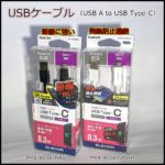 エレコム製USBケーブルType-C【MPA-ACS03SNWH,MPA-ACS03NBU】レビュー