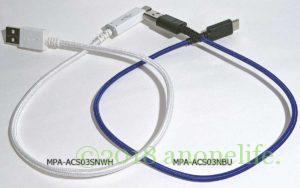 エレコム USBケーブル MPA-ACS03SNWH MPA-ACS03NBU