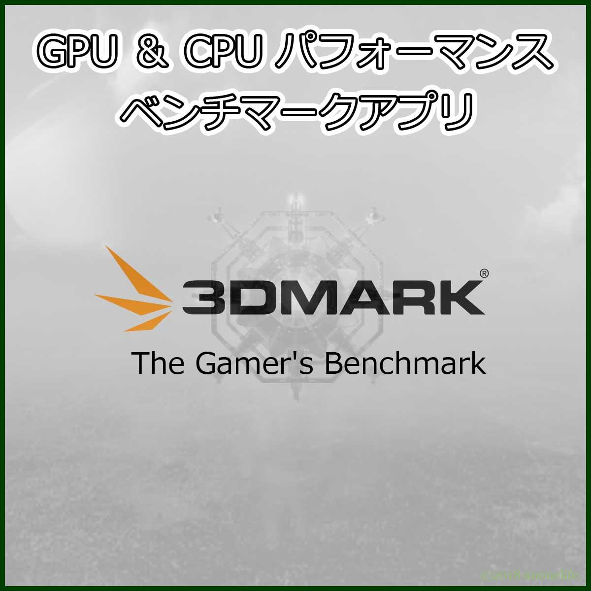 アプリ ベンチマーク 3DMark
