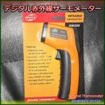非接触デジタルサーモメーター 赤外線放射温度計【GM320】レビュー