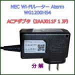 Aterm WG1200HS用アダプタを分解【2AAJ011F 1 JP】