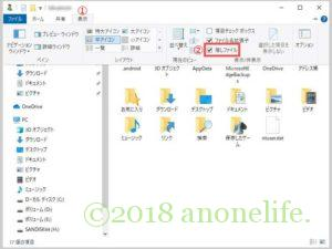 Windows10 Desktop アイコンバグ アイコン化け