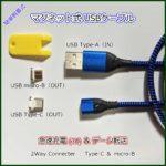 Pixelでも使えるマグネット式USBケーブル Type-C&Micro-B