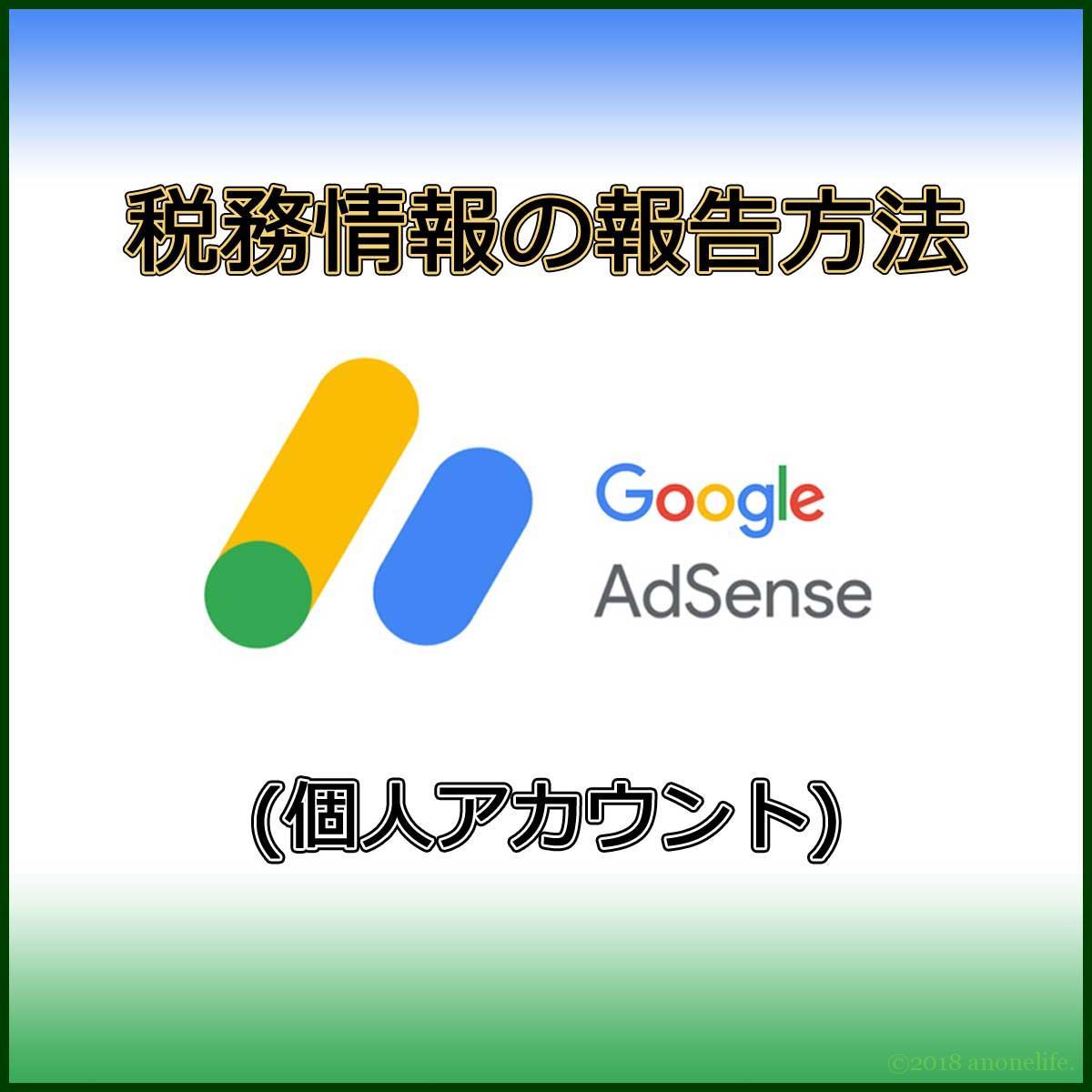 Google Adsence 米国の税務情報