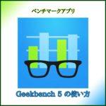 ベンチマークアプリ「Geekbench 5」の使い方
