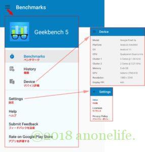 アプリ ベンチマーク Geekbench5