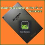 Androidアプリ「Root Booster」の使い方【Fire HD10】
