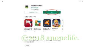 アンドロイド アプリ Root Booster FireHD10