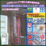100均自動製氷機洗浄剤で見えない内部までお掃除&フィルター交換
