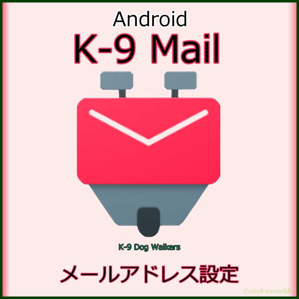 K-9mail アカウント設定