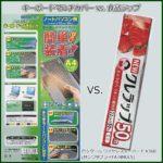 食品用ラップ巻き vs. キーボードマルチカバー【FA-NMUL5】
