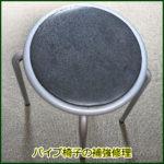 丸パイプ椅子のDIY補強修理にチャレンジ