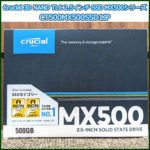 Crucial 2.5インチSSD CT500MX500SSD1JPレビュー