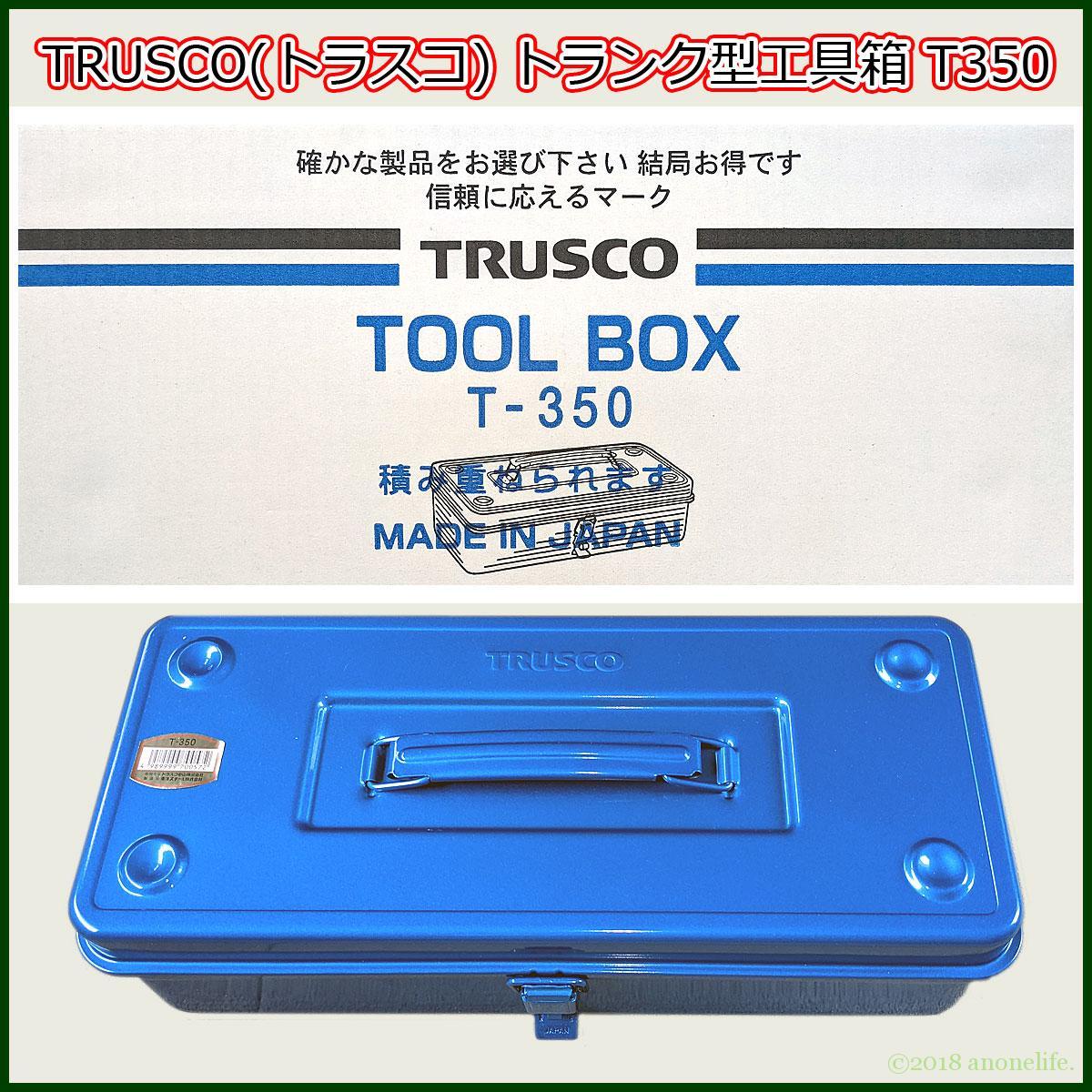 工具箱 トラスコ T-350