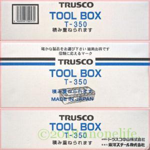 工具箱 トラスコ中山 T350