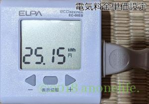 ELPA 簡易電力量計 エコキーパー EC-05EB