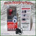エレコム小型Bluetoothヘッドセット「LBT-HS40MMP」レビュー