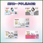 楽天カードのお得な申し込み方法【ハピタス経由】