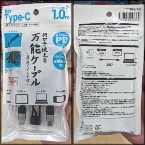 100均 セリア Type-C PD対応