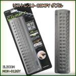 タイピングの必需品リストレスト「エレコム COMFY MOH-012」レビュー
