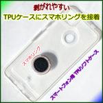 TPUソフトケースへスマホリングを接着する方法