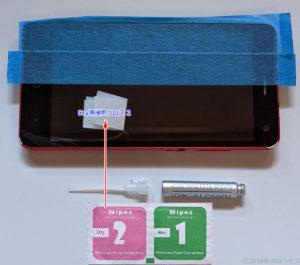 セリア スマートフォン ガラス用液体フィルム ガラスコーティング液