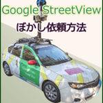 Googleストリートビューにぼかしを入れてもらう方法